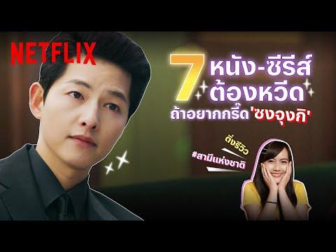 รวบตึง 7 ผลงานซงจุงกิ #สามีแห่งชาติ จาก Vincenzo บทไหนก็หล่อ!@ติ่งรีวิว รีวิวซีรีส์เกาหลี | Netflix
