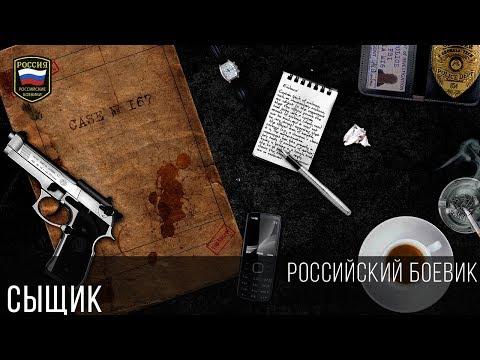 ПРЕМЬЕРА! РУССКИЙ ДЕТЕКТИВ - СЫЩИК / Боевики 2017 России Новые фильмы - Видео онлайн