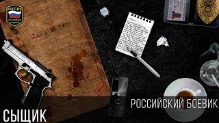 ПРЕМЬЕРА! РУССКИЙ ДЕТЕКТИВ - СЫЩИК / Боевики 2017 ...