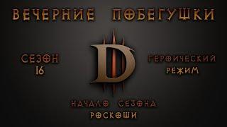 Diablo 3 | хардкор