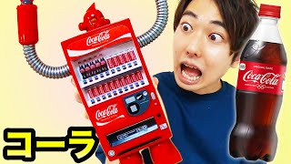 自販機ロボット!?変なコーラの商品10個買ってみた!!