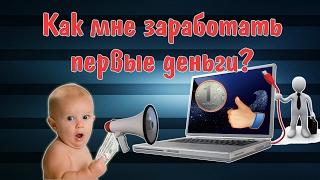 Как получать деньги за просмотры вашего видео на YouTube!!!! от Кати bysinka2032