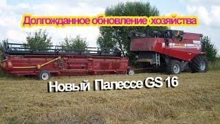 13-й, 14-й рабочие дни. Долгожданное обновление хозяйства - новый Палессе GS16!!!