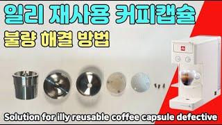 일리캡슐 _ illy y3.2 리필 메탈 커피캡슐 불량…