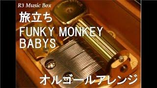 旅立ち/FUNKY MONKEY BABYS【オルゴール】 (映画『ぼくたちと駐在さんの700日戦争』主題歌)