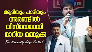 The Mammootty Stage Festival 96 | Mammootty Singing | Omana Kunje