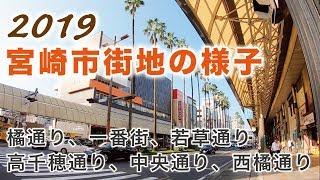 2019年の宮崎市街地の様子/橘通り、一番街、若草通り、中央通り、高千穂通り、西橘通り、ハイカラ通り、四季通り、アーケード街/デュアルライフ(デュアラー)二拠点生活におすすめの宮崎