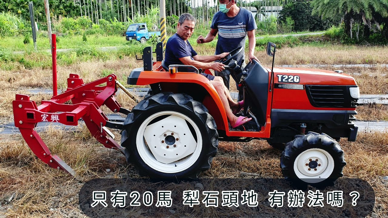 只有20馬曳引機  犁石頭田 有辦法嗎?tractor トラクター รถแทรกเตอร์ traktorट्रैक्टर traktör máy kéo