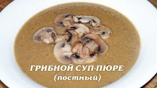Грибной суп пюре.Суп пюре с грибами постный