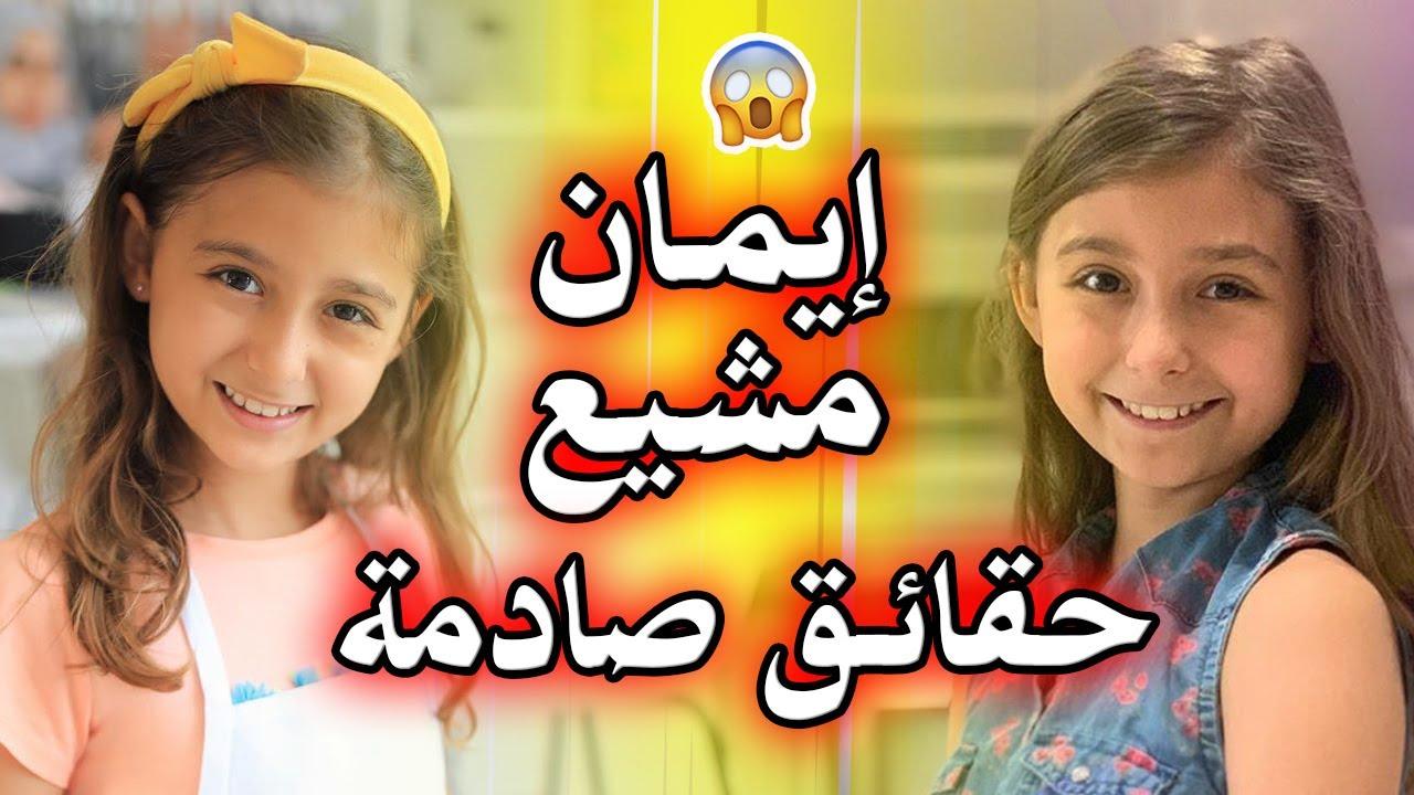 إيمان مشيع Iman Moshaya حقائق ومعلومات صادمة 2020 Youtube