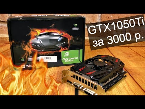 GTX1050Ti за 3000 рублей с Али сломала мне комп :(