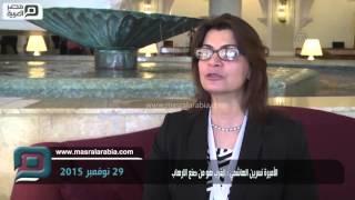 مصر العربية | الأميرة نسرين الهاشمي : الغرب هو من صنع الارهاب