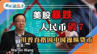 美股暴跌 人民币破7 川普直指因中国操纵货币 焦点连线2019.08.05