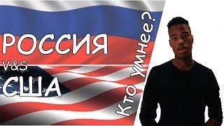 Россия VS США! Кто умнее: русские или американцы?