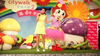 Citywalk 「回憶‧動感‧童年」 胡定欣 Nancy Wu 獻唱後來‬
