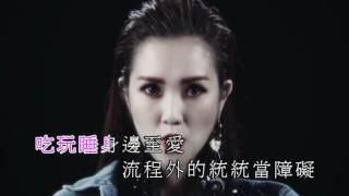 謝安琪 - 山林道 KTV