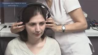 Аудиометрия в Клинике уха, горла и носа
