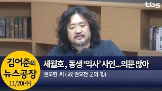 세월호 '구명조끼 입었는데 익사?'(권오현)│김어준의 …