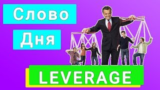 #18 LEVERAGE - Word of the Day | Слово дня