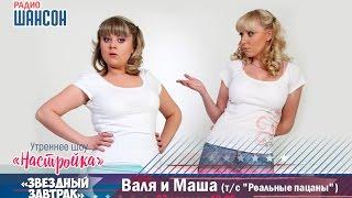«Звездный завтрак»: Мария Шекунова и Валентина Мазунина