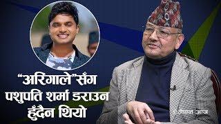 'स्वर्गजस्तो देशमा यमराजको शासन' भनेको यहि हो | DR. Surendra KC | Nepal Aaja