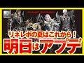 【リネレボ】7/25アプデ!新武器!新ペット!新コス!ワールドボス「ザケン」楽しみ!《リネージュ2 レボリューション》Lineage2 Revolution