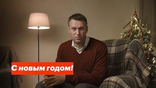 Алексей Навальный: поздравление с Новым годом