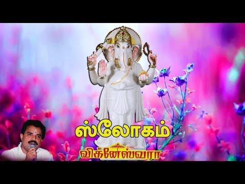 slokam- -ஸ்லோகம்- -vigneshwara- -விக்னேஸ்வர