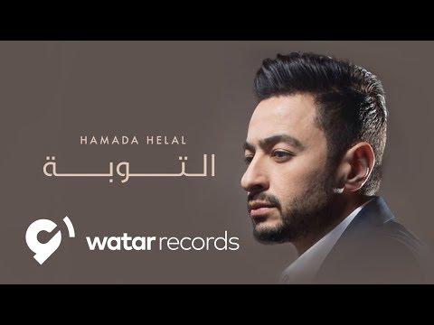 Hamada Helal - Al Tobah Official lyric video | حمادة هلال - التوبة