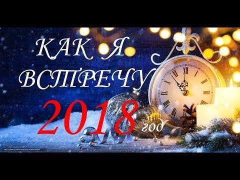 Новый год 2018 online