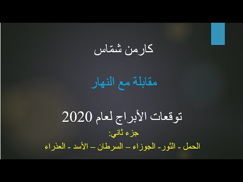 Photo of كارمن شمّاس في مقابلة مع النهار : الجزء الثاني  لتوقّعات أبراج 2020 – عالم الابراج