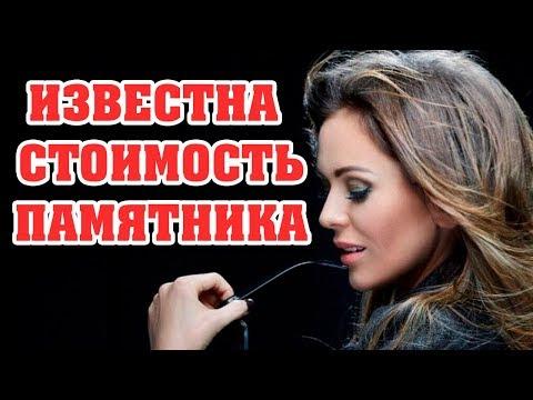 ВЫ АХНИТЕ! Известна баснословная стоимость памятника Юлии Началовой