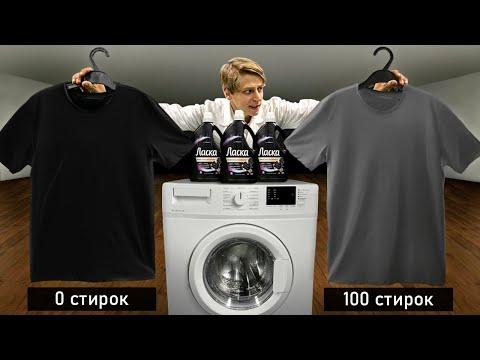 100 РАЗ ПОСТИРАЛ ЧЕРНУЮ ФУТБОЛКУ С ЛАСКОЙ