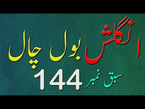 Spoken English Lessons In Urdu:Lesson No 144