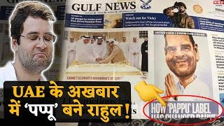 Gulf News Paper में Rahul Gandhi को लिखा Pappu Label, Social Media पर हुए Troll.