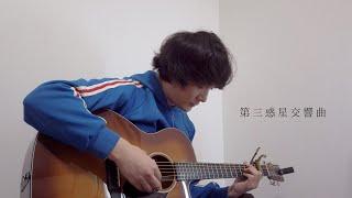 石崎ひゅーい - 第三惑星交響曲/ 弾き語り(stay home ver.)