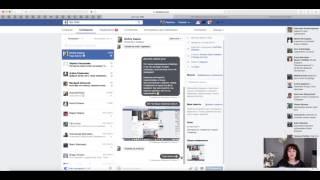 Функционал ящика сообщений в компьютерной версии Фейсбук