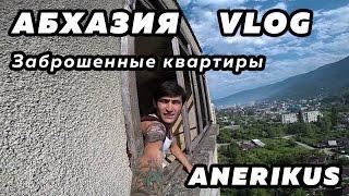 Абхазия заброшенные квартиры, Гагра 13 район, обзор квартиры | Anerikus