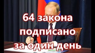 64 закона подписано за один день. Куда торопится Путин?
