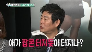 """[Section TV] 섹션 TV - Sung Dong-il, """"Is children come like popcorn?!"""" 20161023"""