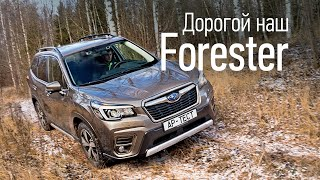 Новый Subaru Forester — 2,5 млн. рублей?