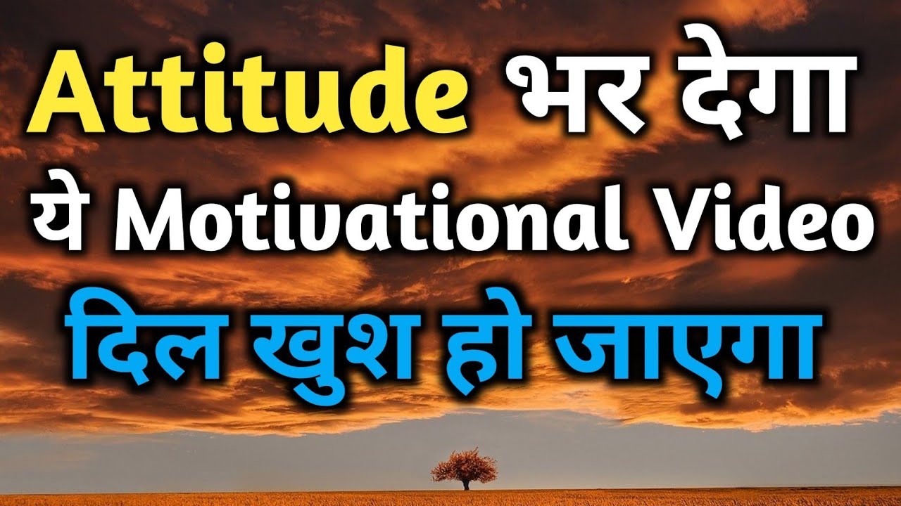 7 Attitude To Attract People To You | Inspirational thoughts | Motivational videos & Positive quotes