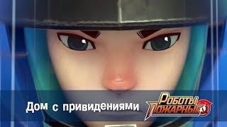 Роботы-пожарные - Серия 11 - Дом  с  привидениями  - Премьера сериала - Новый мультфильм про роботов