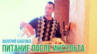 Питание после инсульта. Валерий Бабенко готовит завтрак и рассказывает о своей диете после инсульта