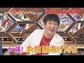 『この差って何ですか?』2/12(火)「誰が鶴瓶や!!」Mr.シャチホコの驚きの素顔とは!?【TBS】