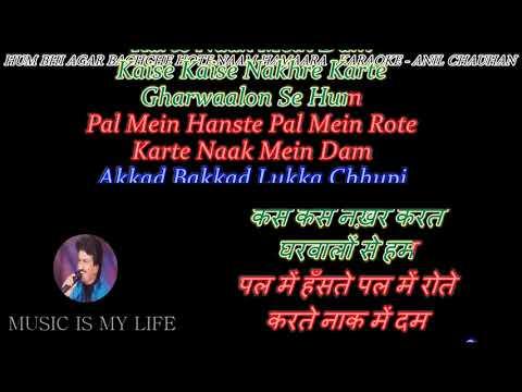Hum Bhi Agar Bachche Hote - Karaoke With Scrolling Lyrics Eng. & हिंदी