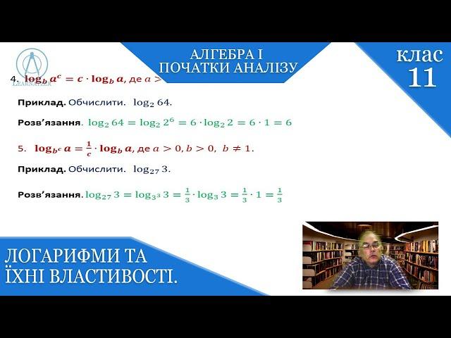 11 клас. Алгебра. Логарифми та їхні властивості.