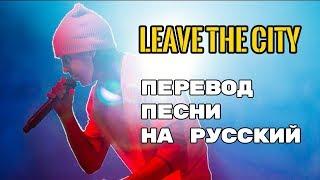 Twenty One Pilots – Leave The City (Rus Sub) Перевод песни   текст песни на русском