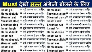 अँग्रेजी बोलना सीखें/ Must का यूज़ करें/ Use of Must/ Must का use/ Spoken English by Preeti mam