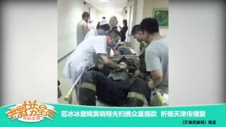《芒果捞星闻》 Mango News: 范冰冰唐嫣与黄晓明夫妇携众星捐款【芒果TV官方版】